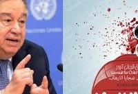 درخواست کودکان ایرانی قربانی اقدامات تروریستی از دبیرکل سازمان ملل