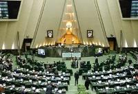 طرح اصلاح بودجه ۹۶ به کمیسیون برنامه و بودجه ارجاع شد