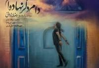 «دام دگر نهاده ام» با صدای «رضا یزدانی» منتشر شد