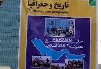 کتاب تاریخ و جغرافیای آمریکا با روی جلد خلیجفارس+عکس