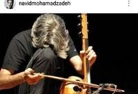 تبریک نوید محمدزاده به کیهان کلهر برای ثبت جهانی کمانچه