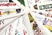 ۲۱ آذر؛ خبر اول روزنامههای صبح ایران