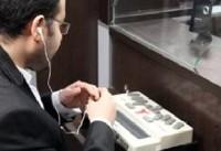 مشارکت ۱۳ بانک در توسعه سامانه بانکی نابینایان/دریافت خدمات بانکی با مانیتور بریل