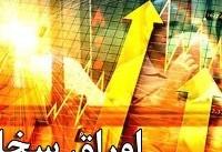 انتشار ۷۳ هزار میلیارد تومان اوراق مالی اسلامی در لایحه بودجه ۹۷