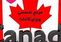 مرکز تخصصی گرفتن ویزای کانادا