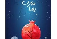 عکس پروفایل شب یلدا | عکس شب یلدا ۹۶