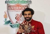 عکس روز: محمد صلاح، مرد سال فوتبال آفریقا