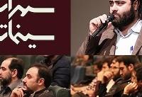 اولین نشست «سینماتک تهران» برگزار شد