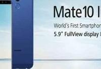 همه چیز درباره Huawei Mate ۱۰ Lite و ابزارهای قدرتمند رقابتی آن! +تصاویر