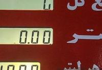 منتظر افزایش قیمت بنزین باشیم؟