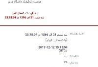 زلزله در نزدیکی تهران.. البرز لرزید