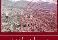 Â«زلزله تهران» می آید؟ | احتمال بازگشت زلزله تهران پس از دوره ۲۰۰ ساله حقیقت دارد؟