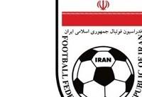 تغییر زمان برگزاری مجمع فدراسیون فوتبال