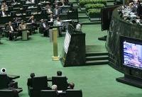 مهمترین اخبار مجلس شورای اسلامی در روز ۲۶ آذر ماه