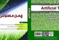 «چمن مصنوعی» در بازار کتاب