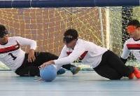 تیم گلبال پسران از صعود به فینال بازماند