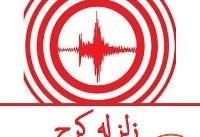 زلزله کرج | زلزله امشب کرج تهران را لرزاند