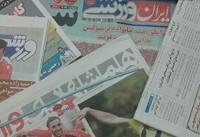 ۲۲ آذر؛ خبر اول روزنامههای ورزشی صبح ایران