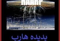 هارپ چیست؟ +فیلم | سلاح هارپ و زلزله کرمانشاه! | پروژه هارپ به ایران حمله کرد؟!+فیلم