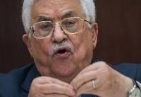 محمود عباس: دیگر نقش آمریکا را در روند صلح قبول نداریم