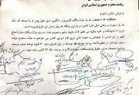 نامه نمایندگان به رئیسجمهور برای همسانسازی حقوق بازنشستگان در بودجه ۹۷