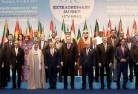 ایران میگوید به رغم بیانیه پایانی نشست سران کشورهای اسلامی، همچنان ...