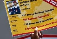 ترکیه، چین و مصر بزرگترین زندانهای روزنامهنگاران در جهان