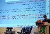 سامانه پایش ماهواره ای زمین، طرح برتر ملی در مدیریت جهادی شد