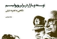 کتاب توسعه و بازار در برابر پوپولیسم با نگاه به تجربه شیلی، منتشر شد
