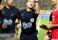 اعلام داوران مرحله یک چهارم نهایی جام حذفی فوتبال