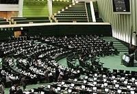 موافقت مجلس با برگزارنشدن انتخابات هیئت رئیسه موقت در زمان تشکیل مجلس