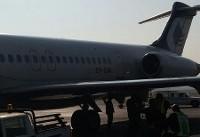 فرود اضطراری پرواز تهران-اهواز هواپیمایی ماهان