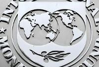 صندوق بین المللی پول رشد اقتصادی ایران در سال آینده را بالای ۴ درصد پیش ...