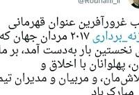 تبریک توییتری رئیس جمهور بابت قهرمانی وزنهبرداری ایران در جهان