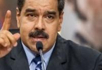 مادورو: هدف ترامپ تقویت وجود غیرقانونی اسرائیل در فلسطین است