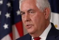 تلاش وزیر خارجه آمریکا برای کاستن از فشار انتقادها به تصمیم ترامپ