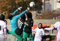 اولین شکست بم مقابل سنندج در لیگ برتر فوتبال بانوان