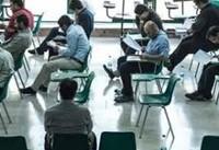 نتایج تکمیل ظرفیت آزمون سراسری ۹۵ دانشگاه آزاد اعلام شد
