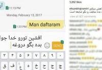 احسان خواجه امیری: افشین تو رو خدا جواب بده بگو دروغه!