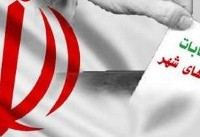 آغاز ثبت نام از داوطلبان انتخابات شوراها+ مدارک مورد نیاز
