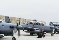 هواپیماهای جدید برای ارتش افغانستان