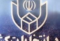 پایان اولین روز ثبتنام از داوطلبان انتخابات شوراها