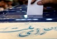 روز نخست ثبت نام انتخابات شوراها پایان یافت