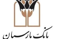 ارایه خدمات متنوع بانکی در سوپرمارکتهای مالی بانک پارسیان