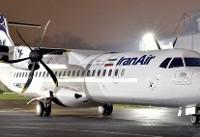 اولین فروند هواپیمای ATR به زمین نشست