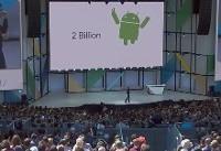 ۲ میلیارد دستگاه الکترونیکی در جهان مجهز به اندروید (فیلم)