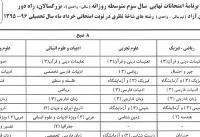 اعلام زمان امتحانات نهایی دانشآموزان (+جدول)
