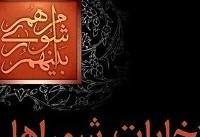 اعلام نتایج شوراهای تهران؛ اول خرداد