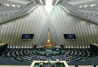 جلسه مجلس برای اعلام نتایج آرای اعتماد به وزرا آغاز شد