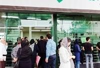 «ثامن» مجوز بانک مرکزی ندارد؛ سهامداران باید پاسخگوی سپردهگذاران باشند